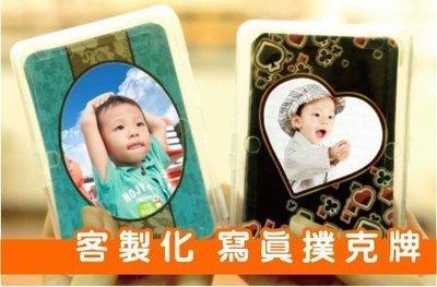 【卡樂好市】【寫真撲克牌】 客製化 寶貝成長紀錄 / 婚禮小物 / 畢業紀念禮 / 生日節慶
