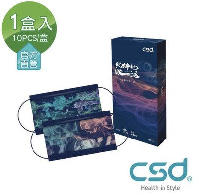 【CSD 中衛】X 火神的眼淚 公益聯名款平面口罩(10片/盒)
