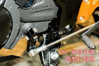 禾倉技研『禾倉 鋁合金腳踏後移』CNC打檔頭。黑色。GSX R150 / S150 小阿魯