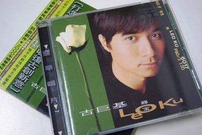 [絕版CD] 古巨基 LEO KU 尋寶 專輯 豐華發行 (相愛吧)-40元起標,無底價!