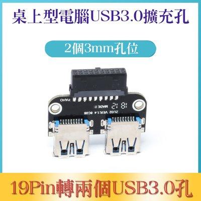桌上型電腦USB3.0擴充孔 19PIN轉2個USB3.0 USB3.0/3.1擴充卡