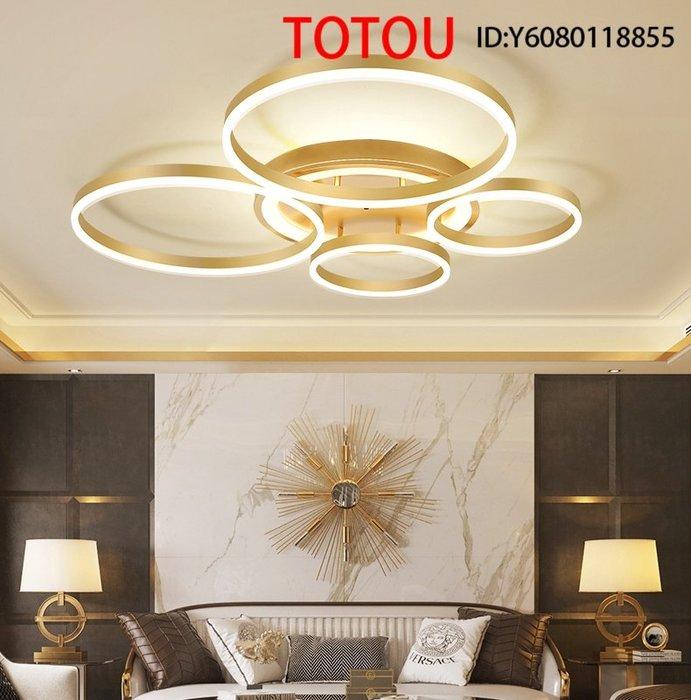 吸頂燈 客廳led北歐創意網紅燈飾現代簡約個性輕奢大氣家用臥室燈 TOTOU
