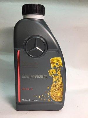 【88機油】 賓士 Benz 原廠 MB 236.15 七速變速箱油(藍色油)W204W205W211W212W221