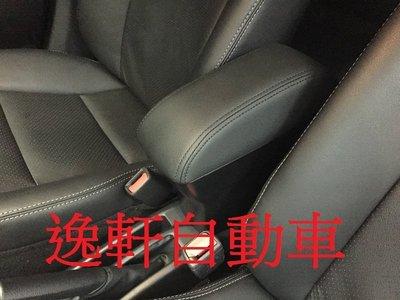 (逸軒自動車)2014 YARIS 大鴨 原廠選配部品 多功能 皮質上蓋 中央扶手