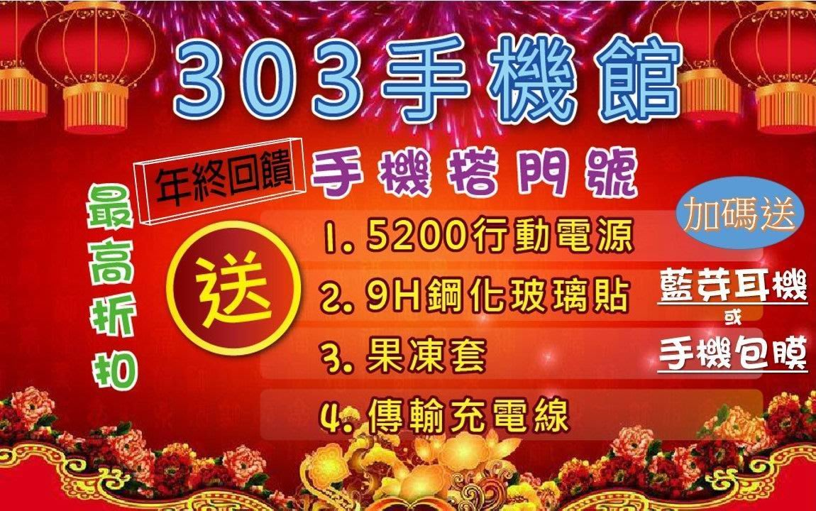 HUAWEI Y7s 搭中華遠傳台哥大台灣之星亞太$0元再送行動電源玻璃貼傳輸線方案請洽門市