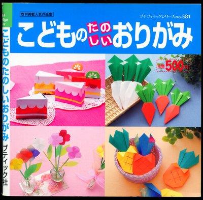 紅蘿蔔工作坊/摺紙~こどものたのしいおりがみ(日文書)9D