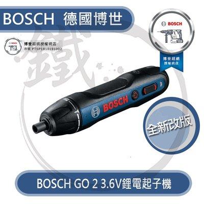 【小鐵五金】BOSCH GO 二代 BOSCH GO2 3.6V鋰電起子機 全新改版 好用不扭手 快速鬆鎖
