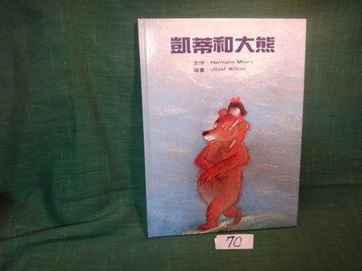 【愛悅二手書坊 08-05】凱蒂和大熊  張淑芬 等文字編輯;施麗淑 等美術編輯 鹿橋文化
