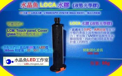 LOCA水膠(液態光學膠) - 手機 液晶/觸控螢幕 玻璃 修理/更換專用 + UV紫外固化燈 (365nm )