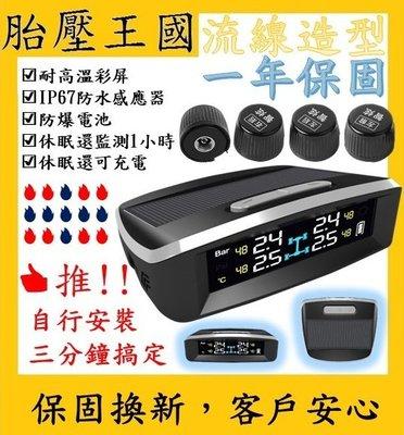 智炫-太陽能胎壓偵測器TPMS(胎外)(品牌保證)(一年保固)_T45