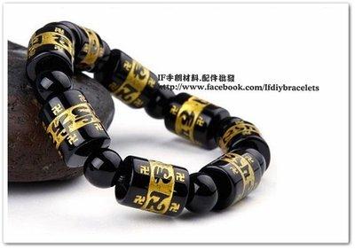 黑瑪瑙 六字箴言轉運手鏈 天然石 手作 招財 避邪 保平安 DIY 訂製 串珠手鍊