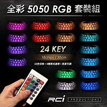 RCI HID LED 專賣店 30公分18晶 RGB LED燈條 + 遙控器 (24-KEYS) 16色+4種切換模式
