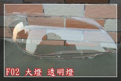 【炬霸科技】BMW F02 大燈 頭燈 透明 殼 燈殼 面罩 面殼 F01 09 10 11 12 13 14 15