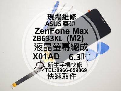 免運【新生手機快修】ASUS華碩 ZenFone Max M2 ZB633KL 液晶螢幕總成 玻璃破裂 摔壞 現場維修換