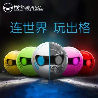 騰訊微寶智慧球型機器人編程藍芽遙控電動兒童玩具男孩子女孩禮物 igo