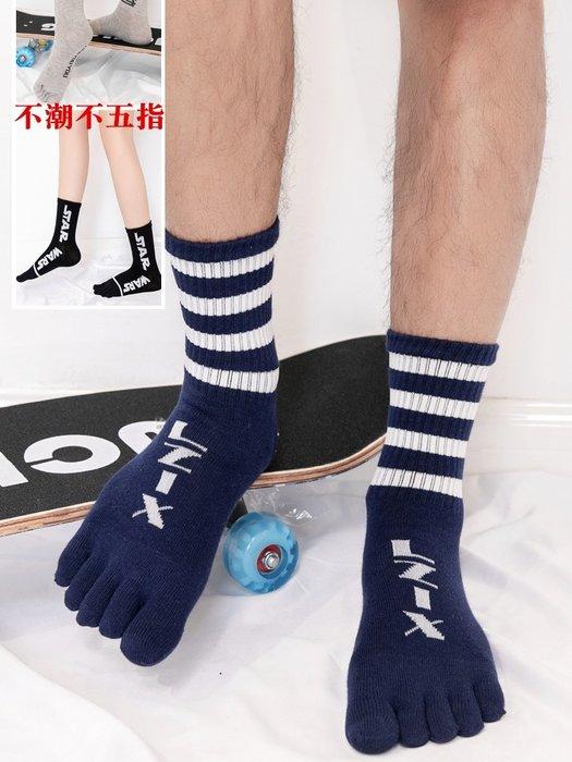 五指襪情侶純棉運動潮牌男女長襪嘻哈潮襪滑板中筒學院厚