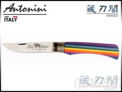 《藏刀閣》Antonini-(9307/23MAK)彩色層壓木柄折刀(23公分)