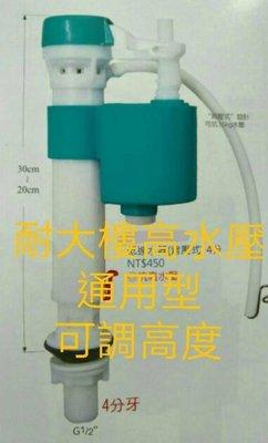 和成 TOTO進水器 凱撒馬桶水箱進水器 電光 馬桶水箱零件 水箱浮球 免浮球 單體進水器 伸縮型 可調整高度 耐高壓