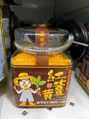 台灣直送紅薑黃粉