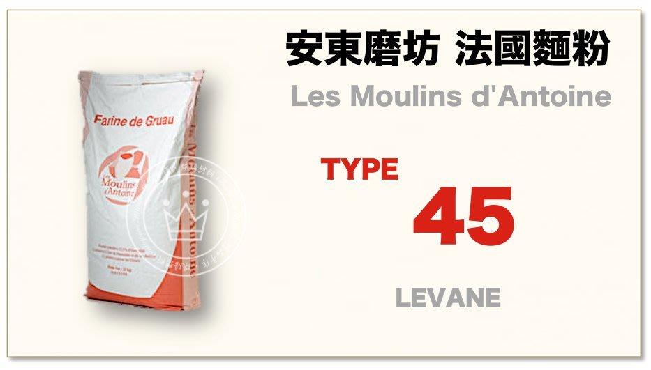 【橙品手作】法國 安東磨坊 法國麵粉 T45 1公斤(分裝)【烘焙材料】