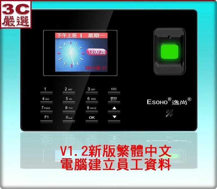 3C嚴選-指紋打卡機 V1.2 中文版 免軟體 隨身碟輸入 打卡機 考勤機 打卡鐘 指紋打卡 防代打卡 指紋打卡機