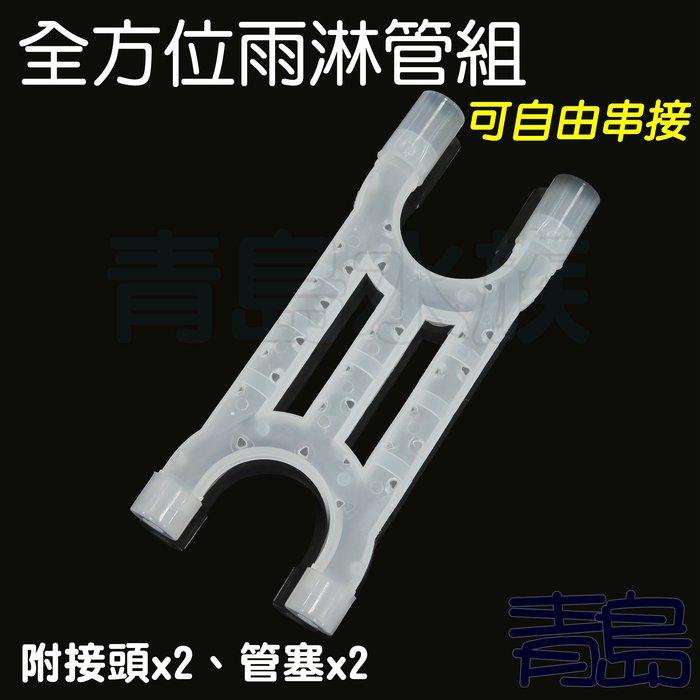 Y。。。青島水族。。。QY-01-1店長嚴選-----DIY配管小零件 上部 環型雙雨淋 滴流過濾槽==全方位雨淋管組