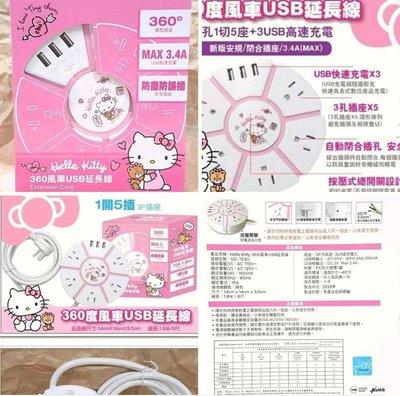 牛牛ㄉ媽*台灣正版授權商品 ㊣HELLO KITTY延長線 凱蒂貓USB延長線 多孔插座 風車造型寶貝熊款