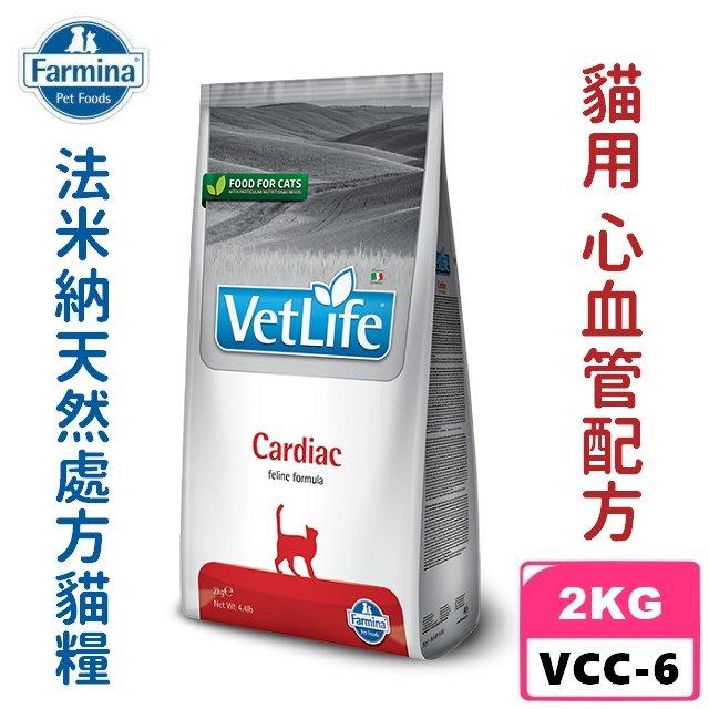 COCO《聊聊有優惠》法米納VCC-6貓用處方-心血管配方2kg天然處方貓飼料Farmina慢性心臟問題貓糧/老貓