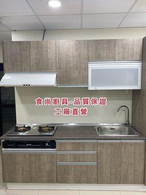 食尚廚具-經濟實惠-質感精緻-美耐檯面 總長210公分 完工價45670元