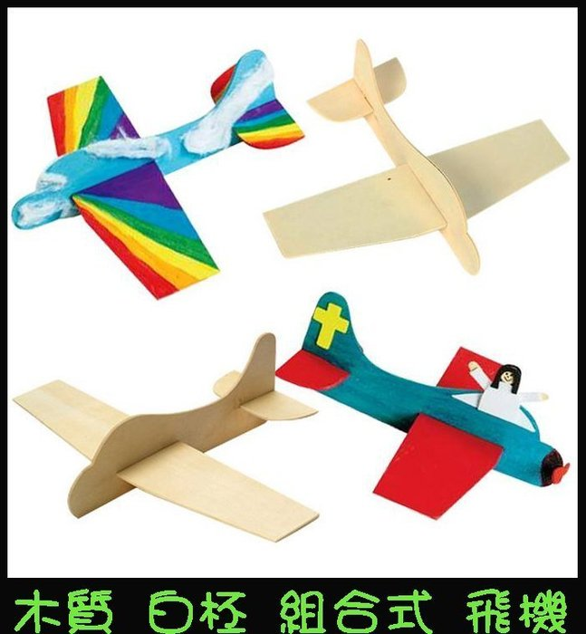 ♥*粉紅豬的店*♥創意 DIY 拼裝 彩繪 白坯 木質 飛機 模型 自由 著色 美勞 玩具 材料包 安親班 兒童聚會-現