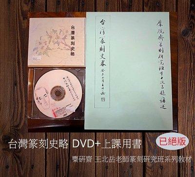 【麋研齋】台灣篆刻史略 王北岳篆刻研習班DVD+教材