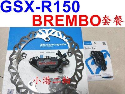 【小港二輪】現貨免運 豐年利BREMBO 對四卡鉗+FRANDO碟盤+卡鉗座 GSX-R150小阿魯 GSX R 150