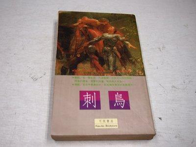 【懶得出門二手書】《刺鳥》ISBN:9579050422│可筑書房│馬佳露│七成新(B11H23)