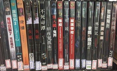 席滿客書坊二手拍賣-正版DVD*恐怖片  【陰校】