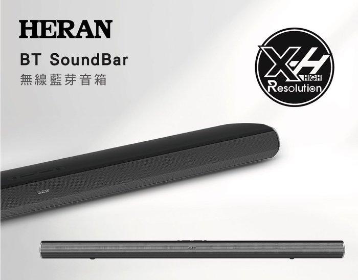 【昌明視聽】HERAN 禾聯 HSB-060B1 AUX 同軸 光纖 無線藍芽音箱 SoundBar 全音域 重低音