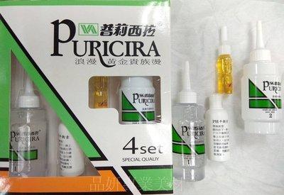 普莉西拉 浪漫黃金貴族燙  冷燙藥水、燙髮藥水、生化燙、冷燙液  燙頭髮 藥水