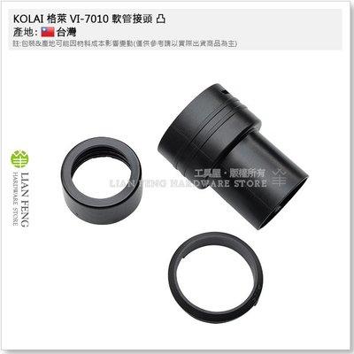 【工具屋】*含稅* KOLAI 格萊 VI-7010 軟管接頭 凸 3PCS 管頭 連接管 零件 管子 工業用吸塵器配件