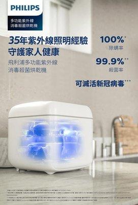 有現貨不用等 台北市長春路 飛利浦 『消毒殺菌烘乾機 (PU004)』防疫必備 UVC 殺菌 Philips