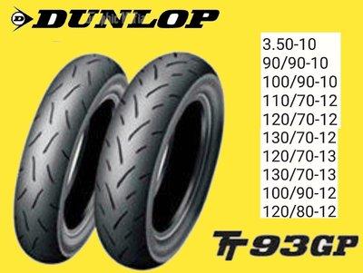 (輪胎王)登陸普TT93 120/70-13+130/70-13  13吋SMAX /FORCE 專用胎