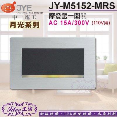 中一電工【 JY-M5152-MRS 】月光系列 鋁合金摩登銀 螢光一開關 另各式開關插座 -【Idee 工坊】