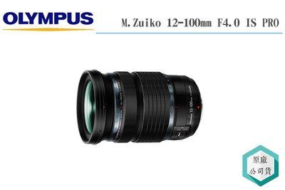 《視冠 高雄》現貨 分期免運 OLYMPUS ED 12-100 mm F4 IS PRO 天涯旅遊鏡 元佑公司貨