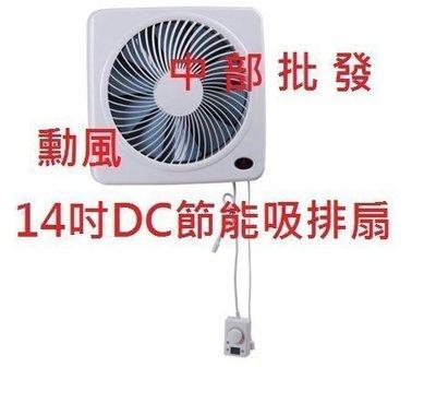 「工廠直營」兩台免運價 勳風14吋 變頻DC省電 (HF-7214) 百葉窗型 兩用換氣 排風機 排風扇 靜音 抽風吸排