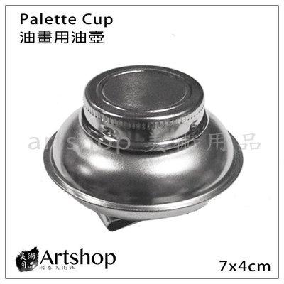 【Artshop美術用品】油畫用油壺 Palette Cup 不鏽鋼油壺 可夾式圓盤中油壺 (單)