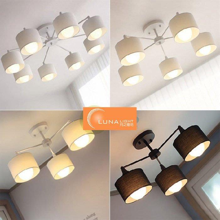 【LUNA LIGHT 月之燈坊】全網最低 北歐現代簡約布罩3燈吸頂燈(C-079) 燈泡另購
