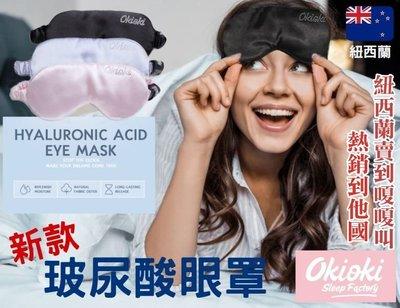 紐西蘭超熱賣款 正品OkiOKi新款玻尿酸眼罩
