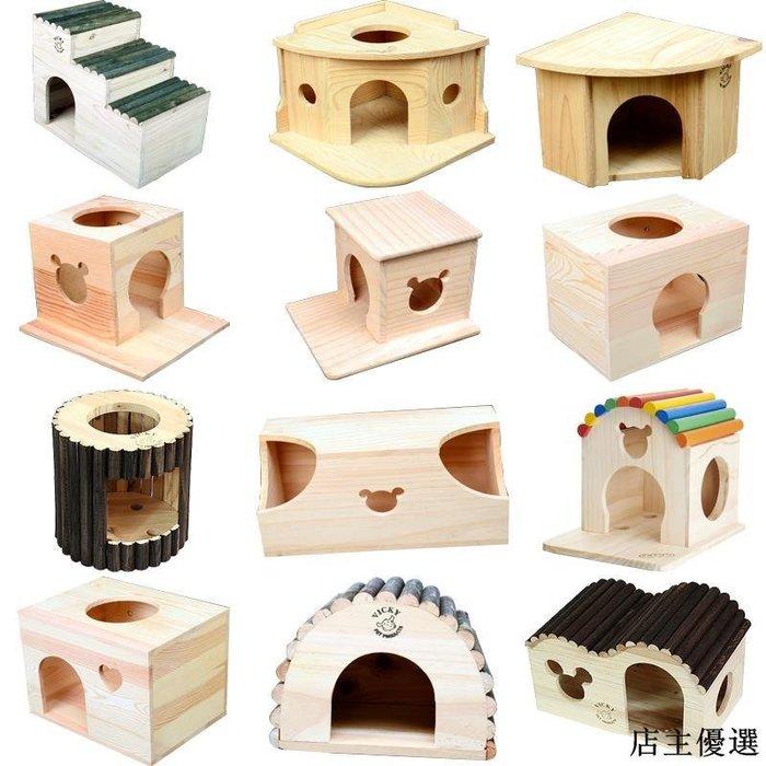 龍貓 蜜袋鼯 寵物用品 倉鼠籠 鼠籠 龍貓專用木屋窩房子別墅特大號實木窩天竺鼠松鼠兔子籠子裝飾