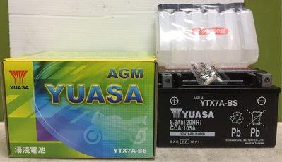 全新未入液 湯淺YUASA YTX7A-BS 7號機車電瓶(=GTX7A-BS) 100c.c 125c.c