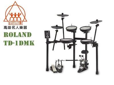 【名人樂器】Roland TD-1DMK 網狀鼓皮 電子鼓