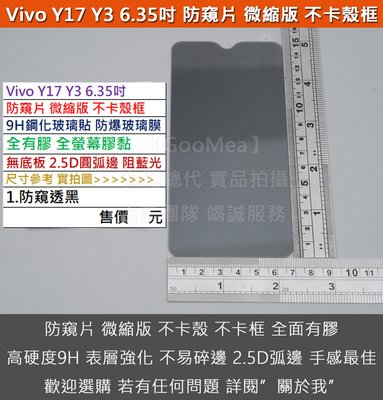 GooMea 5免運Vivo Y17 Y3 6.35吋防窺片微縮版無底板9H鋼化玻璃貼防爆玻璃膜全螢幕膠黏2.5D圓弧邊