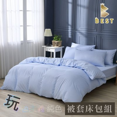 台灣製 經典素色被套床包組 單人 雙人 加大 特大 均價 柔絲棉 床包加高35CM 粉彩藍 BEST寢飾